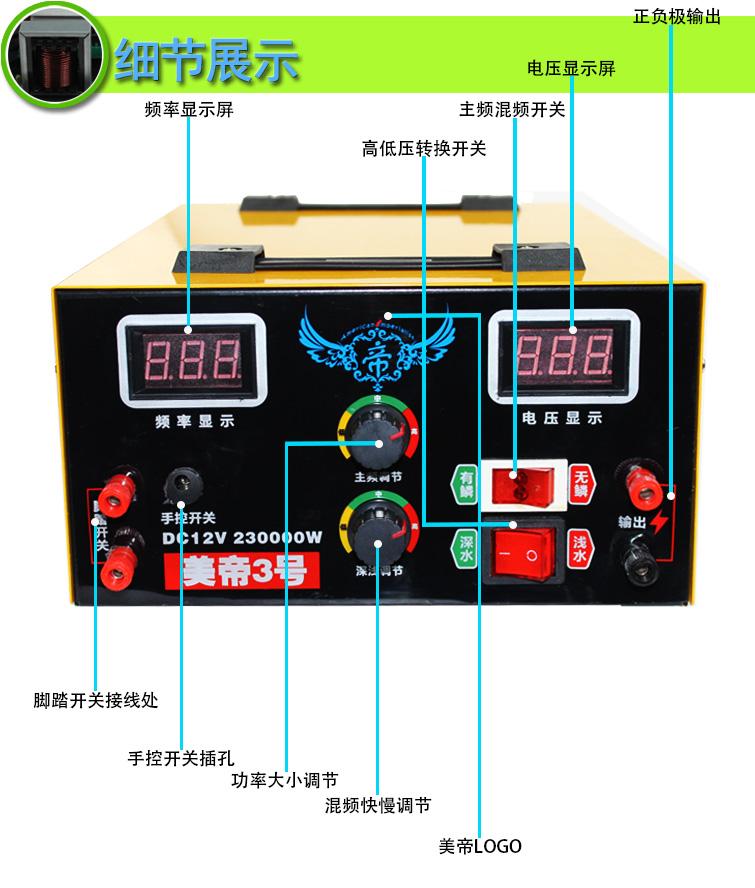 美帝3号打鱼机-12管电鱼机-船用电鱼逆变器