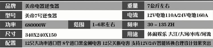 美帝7号电子捕鱼器-12v/24v逆变器电鱼机