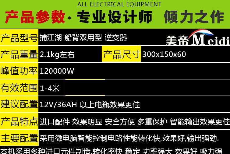 捕鱼器全套价格12v-捕江湖