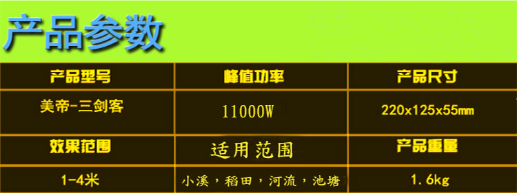 110000W功率深水电子捕鱼器-三剑客