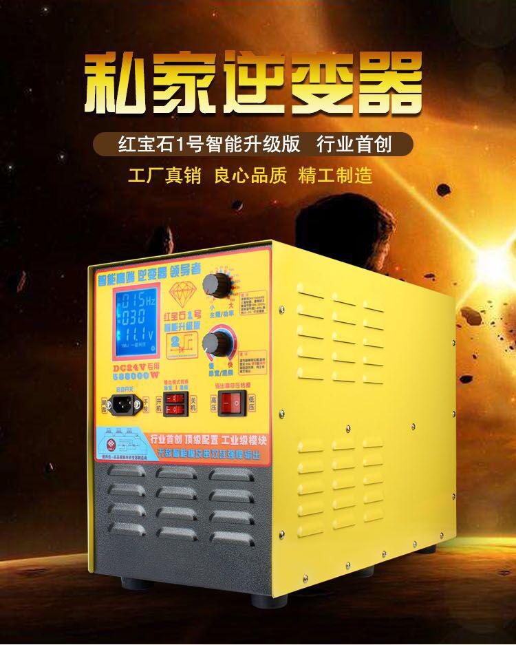 老牌子红宝石1号智能超声波电鱼机12v24v通用大功率深水捕鱼器