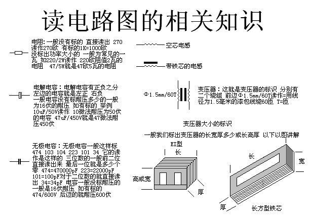 大功率电子捕鱼器电鱼机电路图详解