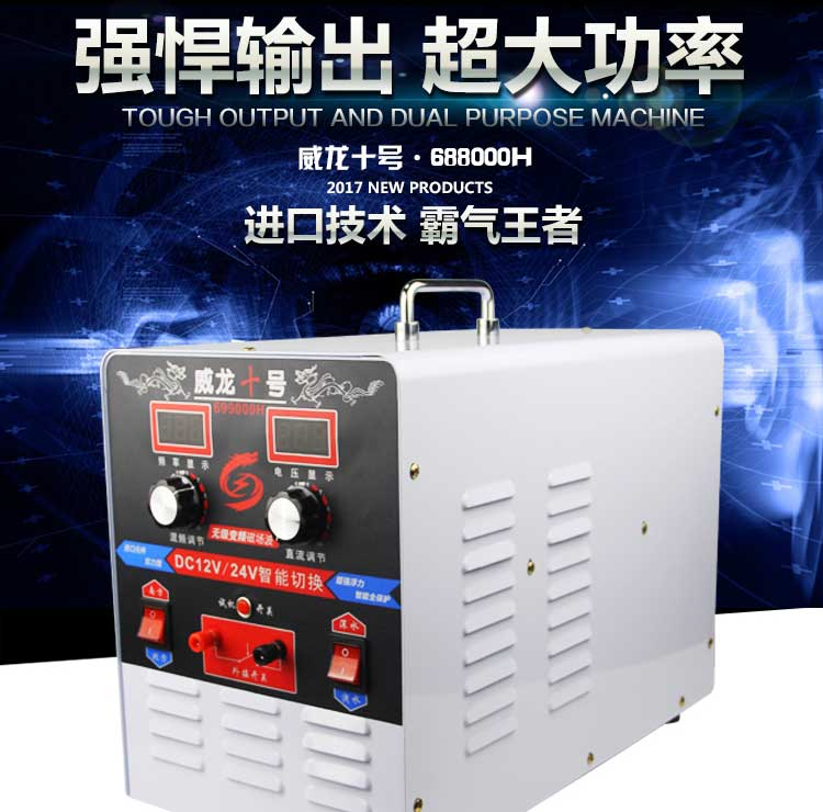 威龙10号12v24v通用电子捕鱼器智能超声波船用电鱼机价格